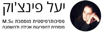 יעל פינצוק
